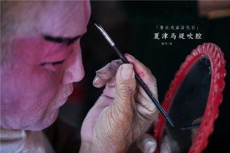 夏津县黄河故道森林公园刚刚建成的古戏台上,王玉坤和他的团员们,在描眉画眼之后,准备粉墨登场。吹腔戏在马堤村流行已有近200年的历史,通过村民口传心授的方式代代相传,传承至今已历经九代。