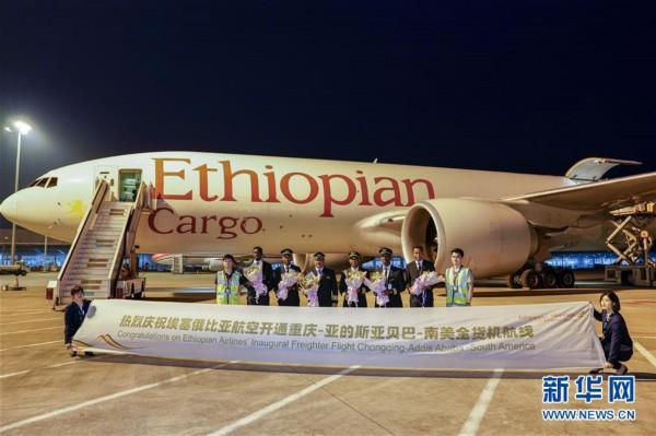 (经济)(1)重庆开通首条前往非洲的定期货运航线