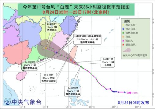 台风白鹿即将登陆 气象专家提醒:合理安排行程
