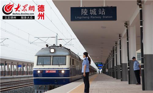 陵城站首趟始发列车正点开出图片