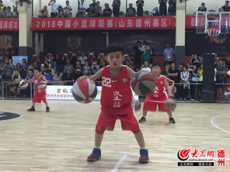 小蓝球大梦想 2018中国小篮球联赛德州赛区开赛