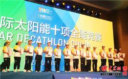 2018中国国际太阳能十项全能竞赛闭幕式上,表彰15名志愿者_副本.jpg