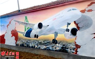 """绘制着国产C919飞机的墙绘栩栩如生,仿佛要""""破墙而出""""_副本.jpg"""