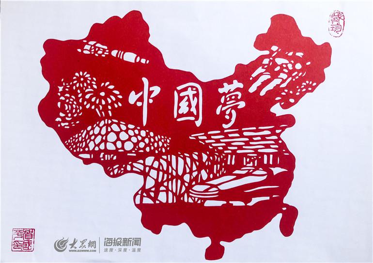 贺国平特意为新中国成立70周年制作的作品《中国梦》图片