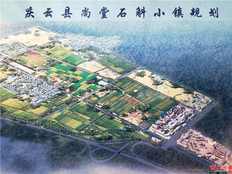 庆云县尚堂石斛小镇规划图.