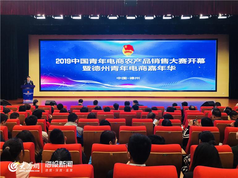 快讯:2019中国青年电商农产品销