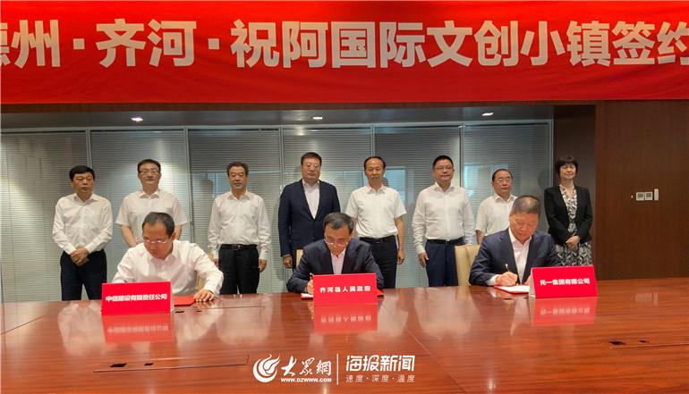 德州市领导率队赴上海开展对接洽谈活动